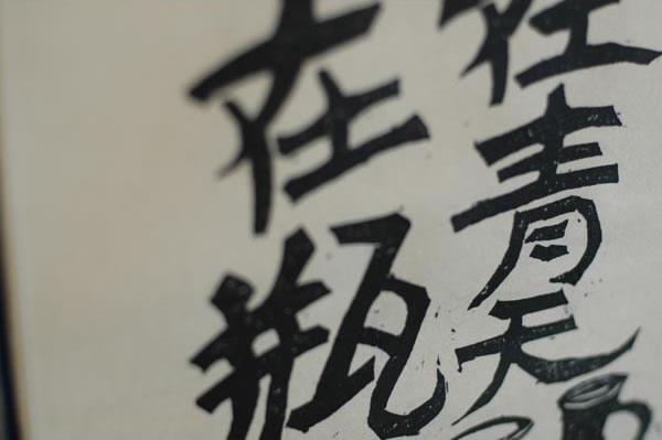iwagaki_shodo6