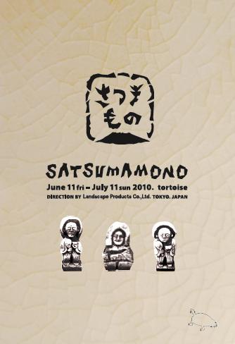 satsumamono1